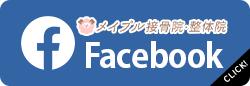 facebookアカウントはこちら