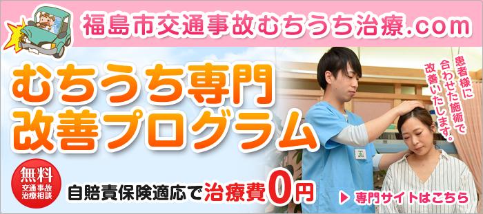 福島市交通事故むちうち治療.com