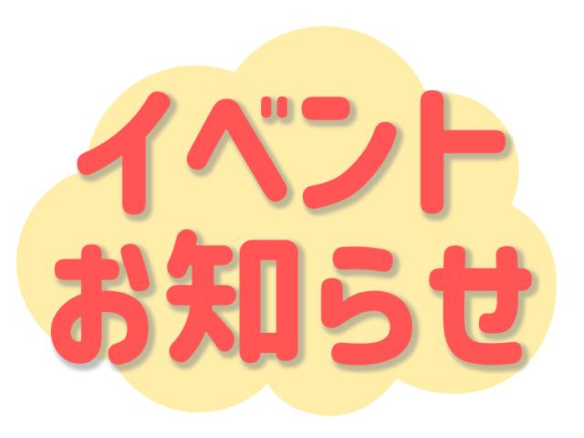 ☆イベントのお知らせ☆大感謝祭!無料施術体験会